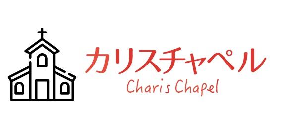 カリスチャペル福岡